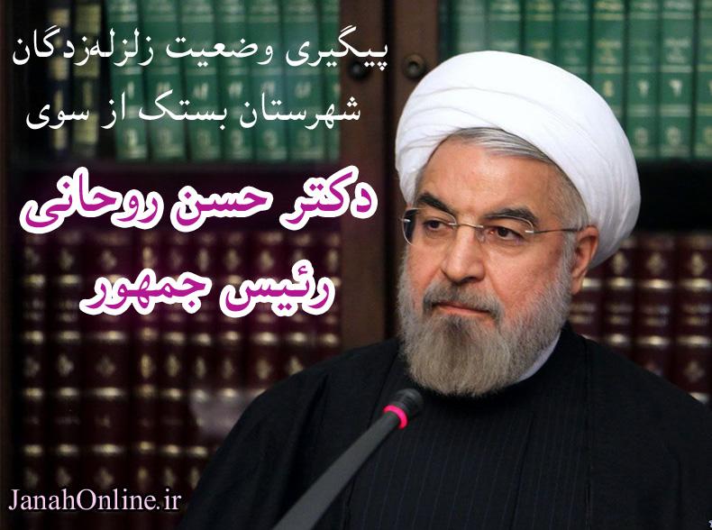 پیگیری وضعیت زلزلهزدگان شهرستان بستک از سوی دکتر حسن روحانی رئیس جمهور